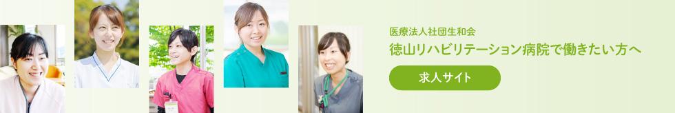 医療法人社団生和会 徳山リハビリテーション病院の求人サイト
