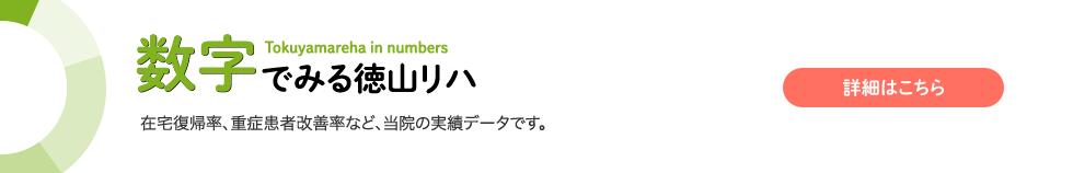 数字でみる徳山リハ(Tokuyamareha in numbers)